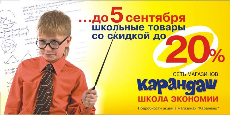 Рекламная кампания школа экономии для родителей