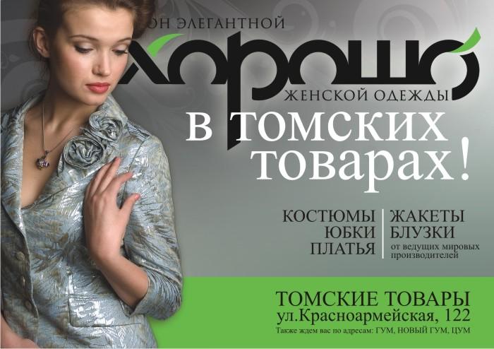 """Рекламная кампания """"Хорошо в Томских Товарах"""""""